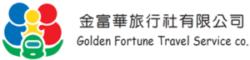 金富華旅行社 Logo